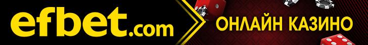 efbet casino banner